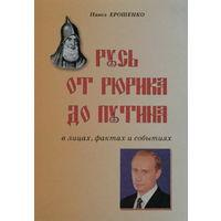 РУСЬ ОТ РЮРИКА ДО ПУТИНА 2005г.