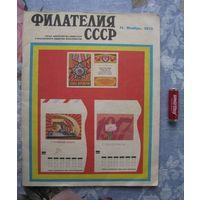 Журнал Филателия СССР 1973 г. номер 11 . .