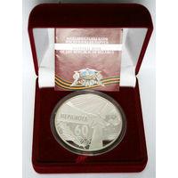 60 лет Победы, 50 рублей 2005, Серебро, Оригинальная коробка, сертификат. Тираж 2000 шт.