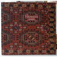 Туркменские ковры. Альбом.