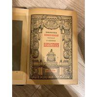 Шекспир Библиотека великих писателей 1902г