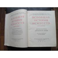 """""""Всеобщая история искусств"""" в 6 томах.Т.1.МОСКВА.""""ИСКУССТВО"""".1956."""