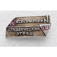ССО. ВСО. ВЛКСМ. 15 Всесоюзный студенческий отряд 1973 год #0415-LP6