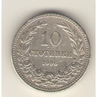 10 стотинок 1906 г.