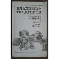 Владимир Тендряков.  ПОКУШЕНИЕ НА МИРАЖИ.  ЧИСТЫЕ ВОДЫ КИТЕЖА