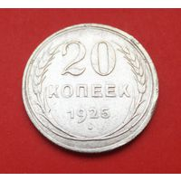 20 копеек 1925 [1] серебро