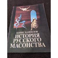 Башилов Б. История русского масонства (выпуск 16,17).