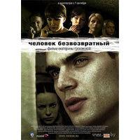 Человек безвозвратный (Катя Гроховская)  DVD5