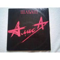 """Алиса. """"ШАБАШ"""". Двойной концертный альбом, 1991 г."""