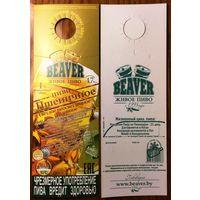 Этикетка пивная (галстук) Beaver Живое пиво No 5
