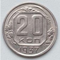 20 копеек 1937 г. СОСТОЯНИЕ!!!
