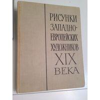 Рисунки западноевропейских художников XIX века, 1961, Гращенков