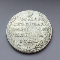 Рубль 1805 СПБ ФГ