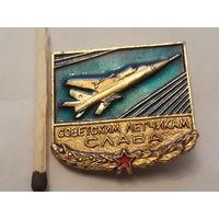 """Значок """"Слава советским летчикам""""."""
