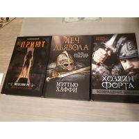 Книги. Современная Художественная литература.