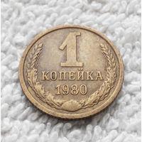 1 копейка 1980 года СССР #14