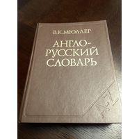 Без МЦ. Старт с одного рубля. Англо-русский словарь.