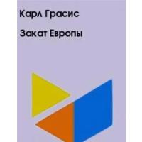 Грасис ЗАКАТ ЕВРОПЫ, элект. книга (4)