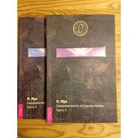 П. Мун. Синхроничность и седьмая печать. 1 и 2 книги.