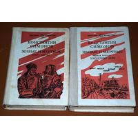 Константин Симонов Живые и мёртвые. Книги первая и третья