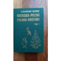 Русско-польский, польско-русский иллюстрированный словарь (комплект из 2 книг)