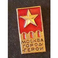 Москва город-герой