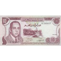 Марокко 10 дирхамов 1970 года. Нечастая!