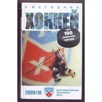 """Ежегодник """"Хоккей 2009-10"""" КХЛ."""