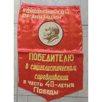 """Вымпел """"Комсомольской организации"""" (Ленин нашит, часть слов вышита), 40*37 см"""