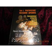 Э. Мулдашев - В поисках Города Богов Т. 1 Трагическое послание древних