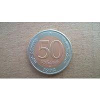 """Россия 50 рублей, 1992""""ЛМД"""""""