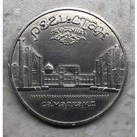 5 рублей Регистан 1989 г. в блеске