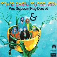 LP Rey Dorset & Mungo Jerry - Златният Орфей 1978