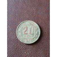 20 копеек 1936 год
