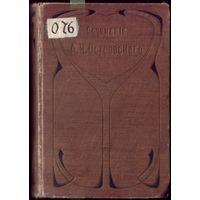 А.Островский Том 4 из полного собрания сочинений (1896 год)