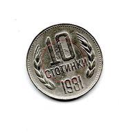 10 СТОТИНКИ 1981 НАРОДНАЯ РЕСПУБЛИКА БОЛГАРИЯ. 1300 лет БОЛГАРИИ. НЕЧАСТАЯ. БРАК. ХОЛОСТОЕ СОУДАРЕНИЕ ШТЕМПЕЛЕЙ.
