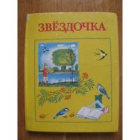 """Лапицкая Н. """"Звездочка"""". Книга для чтения во 2 классе. 1985."""