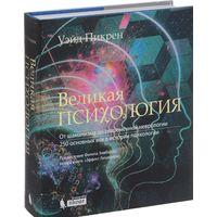 Великая психология. От шаманизма до современной неврологии. 250 основных вех в истории психологии. Уэйд Пикрен