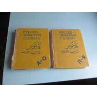 Русско-арабский словарь, 43000 слов, два тома.