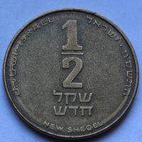 1/2 шекеля, Израиль