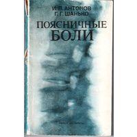 Поясничные боли / И.П.Антонов, Г.Г.Шанько // Беларусь, 1989