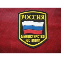 Шеврон Министерство юстиции России (к)