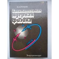 К.Н. Мухин  Занимательная ядерная физика