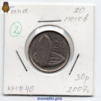 20 песев Гана 2007 года (#2)