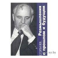 Горбачев. Размышления о прошлом и будущем