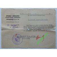 Удостоверение  НКВД  Белосток 1941 г
