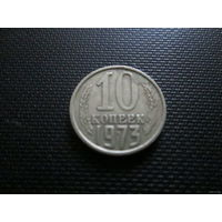 10 копеек 1973 г., СССР