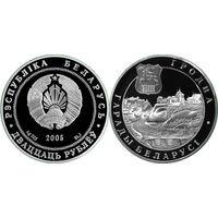 Гродно, 20 рублей 2005, Серебро, Тираж 2000 шт.