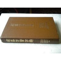 Русско-японский учебный словарь иероглифов