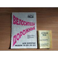"""Инструкция и паспорт к велосипедам """"Аист"""" моделей 111-331 и 111-322. СССР, Минский мотоциклетно-велосипедный завод, 1987 год."""